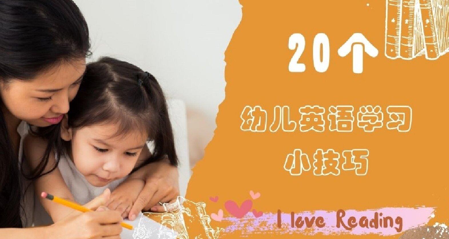 20个幼儿英语学习小技巧