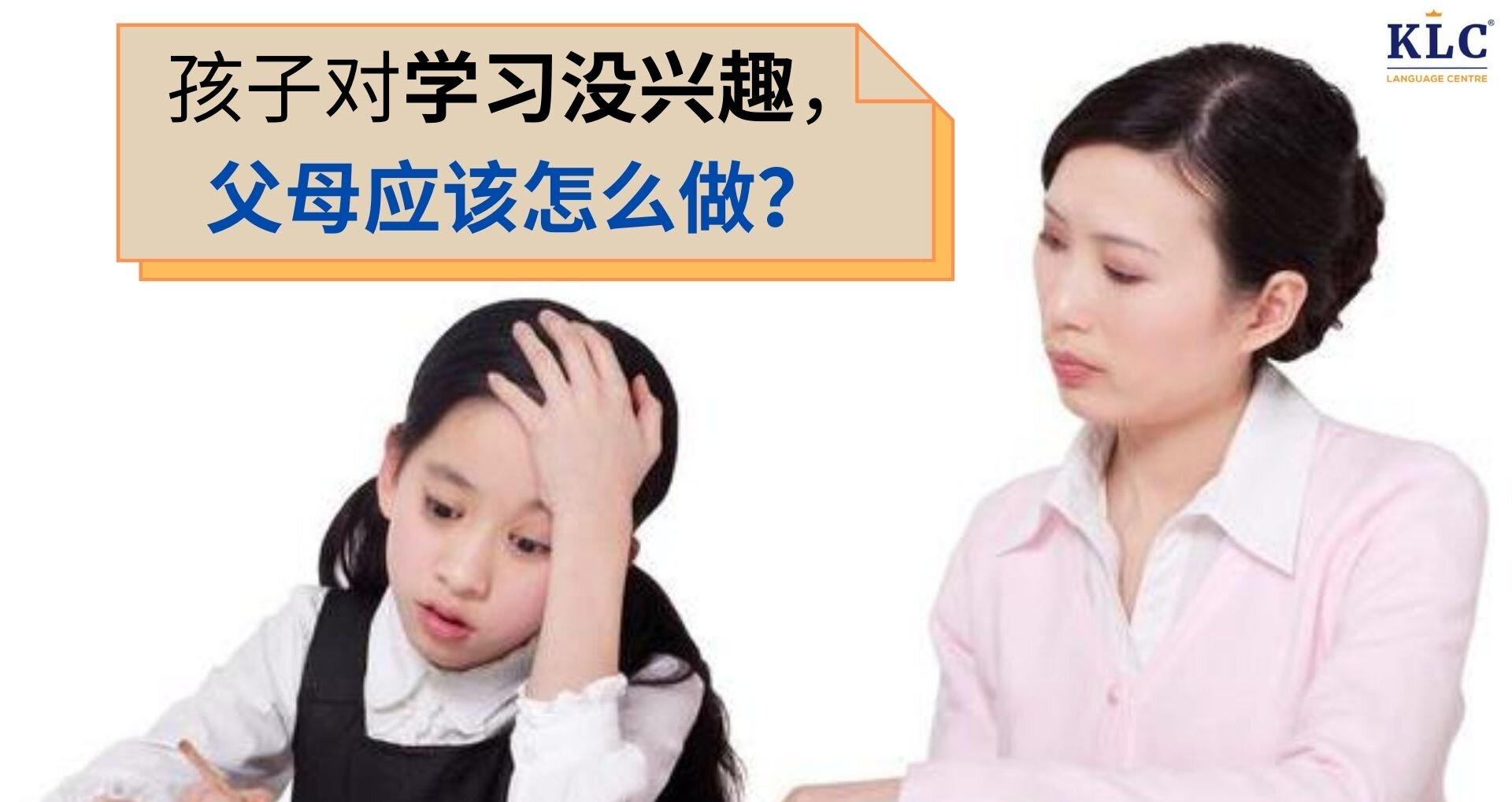 孩子对学习没兴趣,父母应该怎么做?