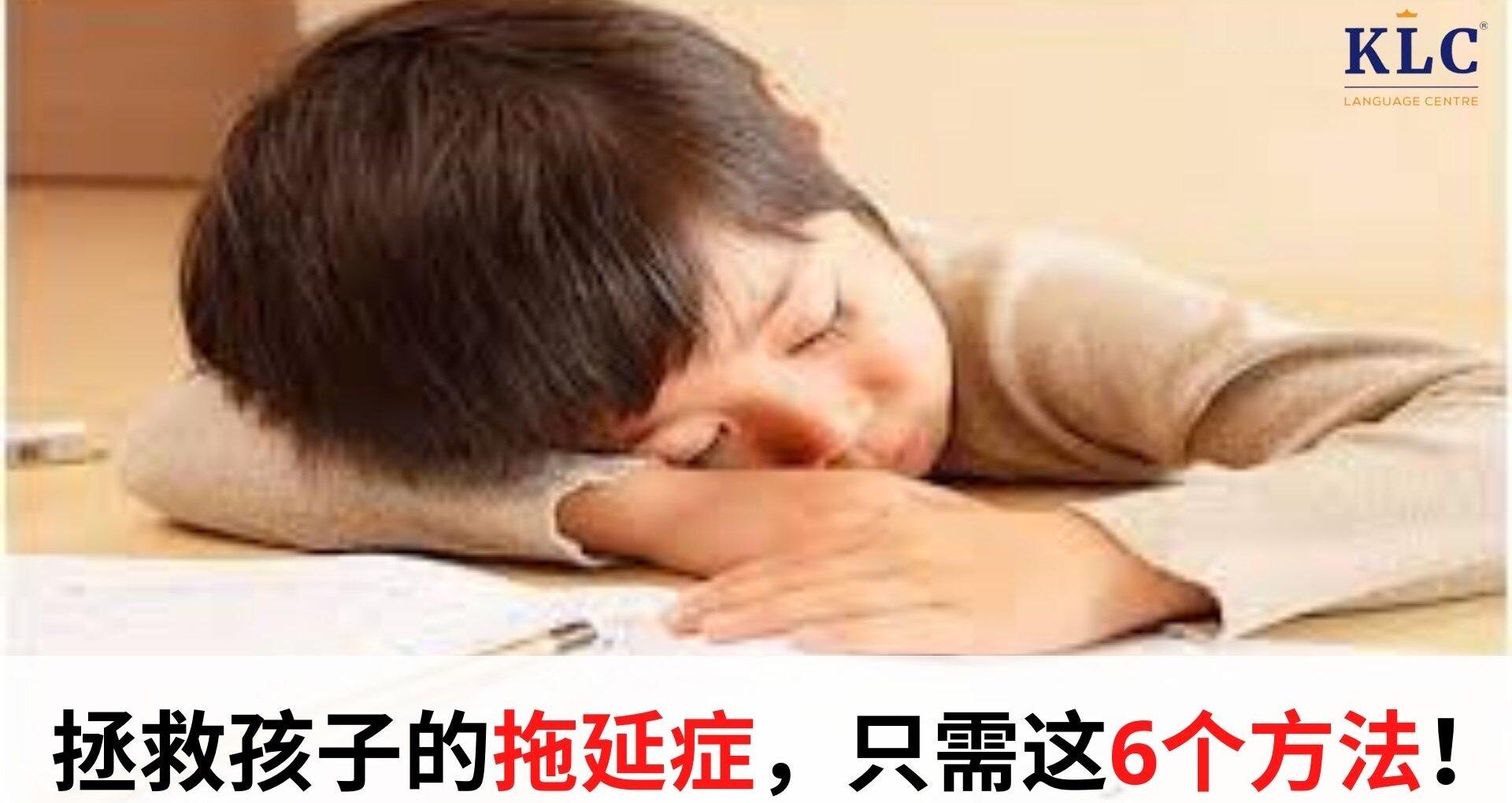 拯救孩子的拖延症,只需这6个方法!
