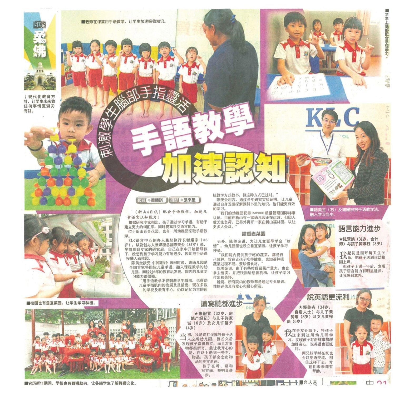 KLC幼儿园是全马第一间引入手语认知教学的幼儿园,刺激学生脑部手指灵活。