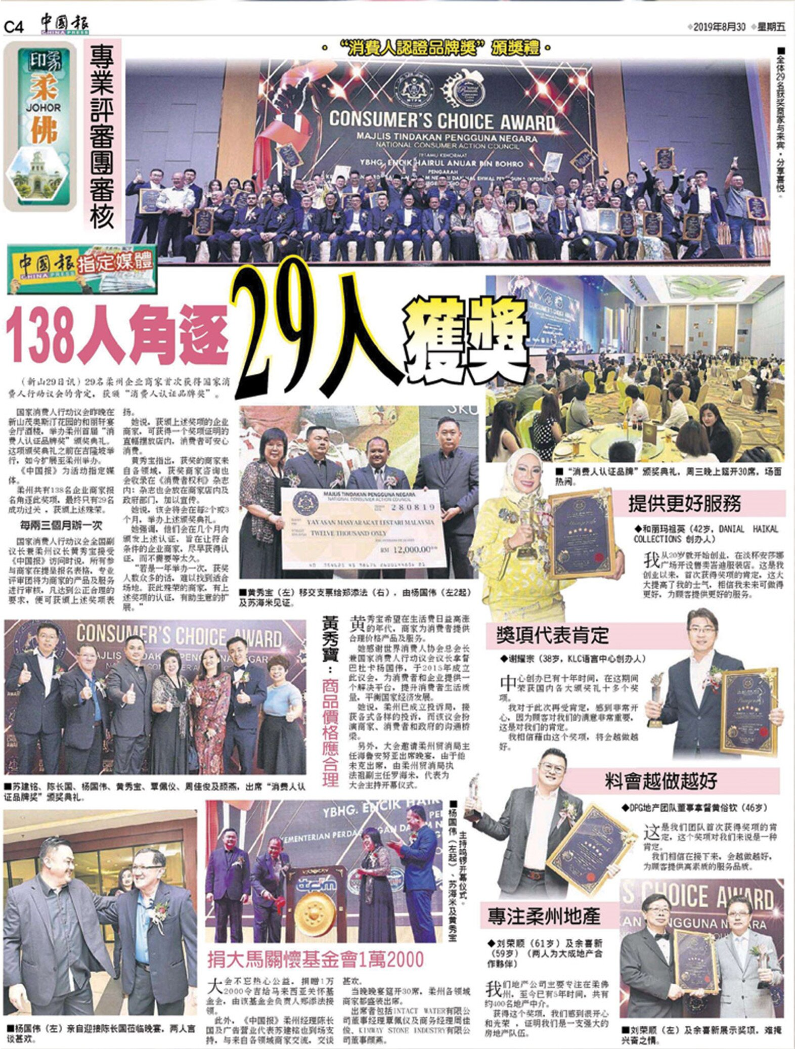KLC EDUCATION GROUP于2015年起频频获得各界肯定,荣获的奖项包括亚洲诚信大奖