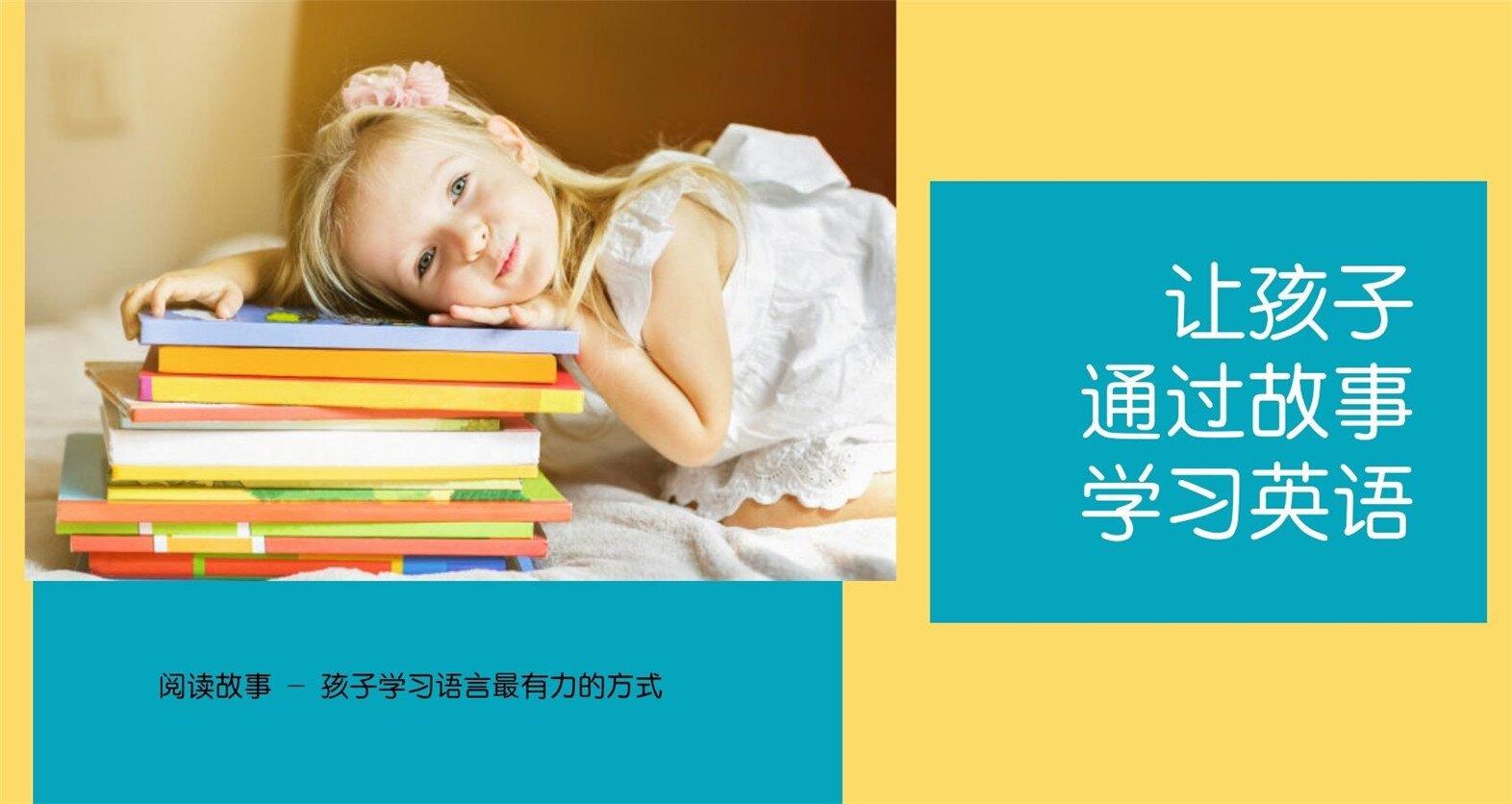 让孩子通过故事学习英语