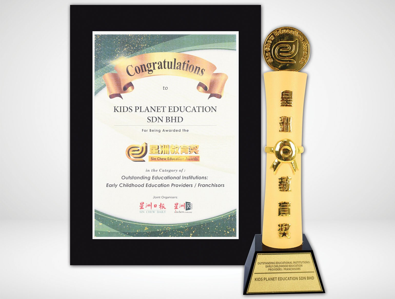 Outstanding Education Institution : Early Childhood Education Provider Franchisors Sin Chew Education Award 2018