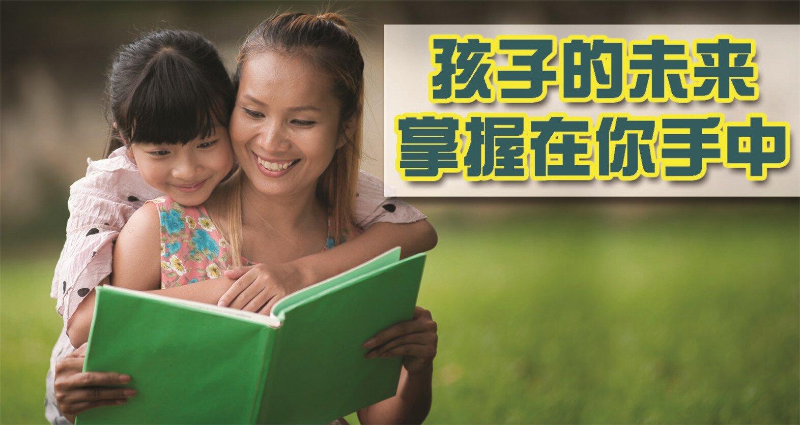 真实故事分享 - 孩子的未来掌握在您手中!