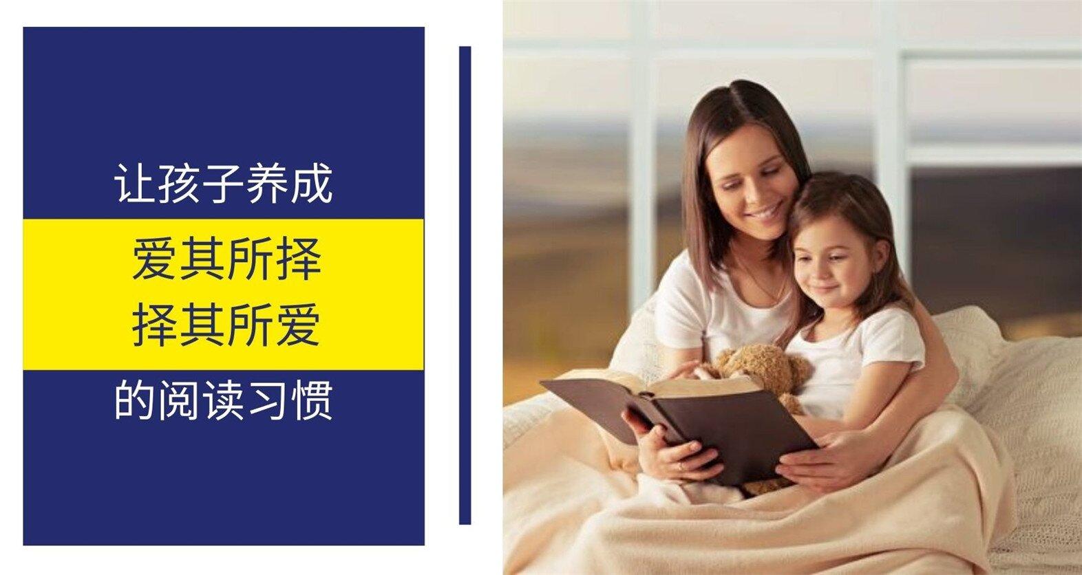培养孩子阅读的好习惯