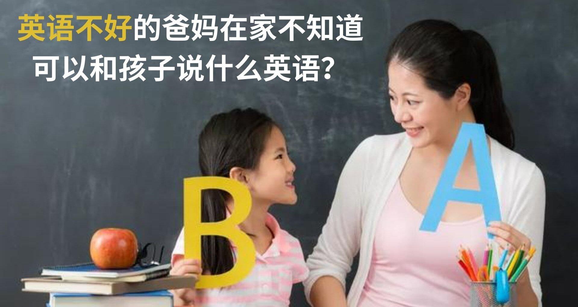 英语不好的爸妈在家不知道可以和孩子说什么英语?