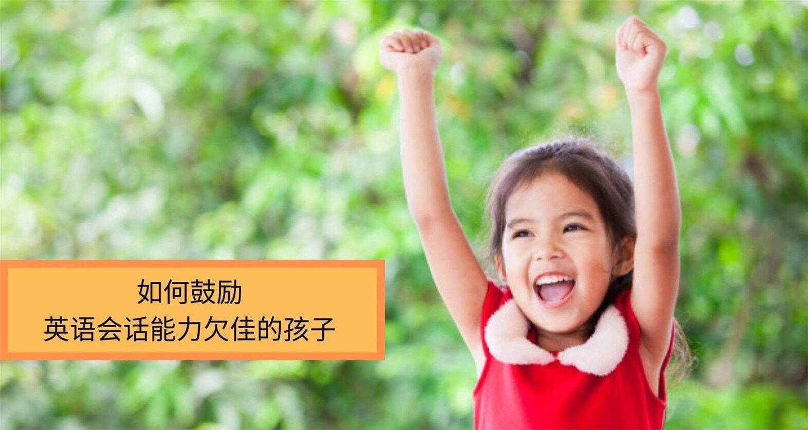 如何鼓励英语会话能力欠佳的孩子