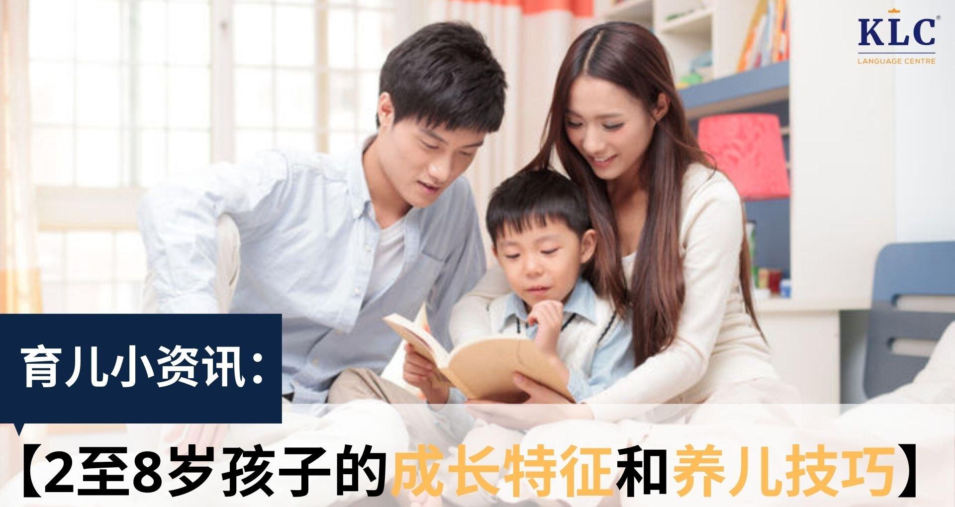 【育儿小资讯:2至8岁孩子的成长特征和养儿技巧】