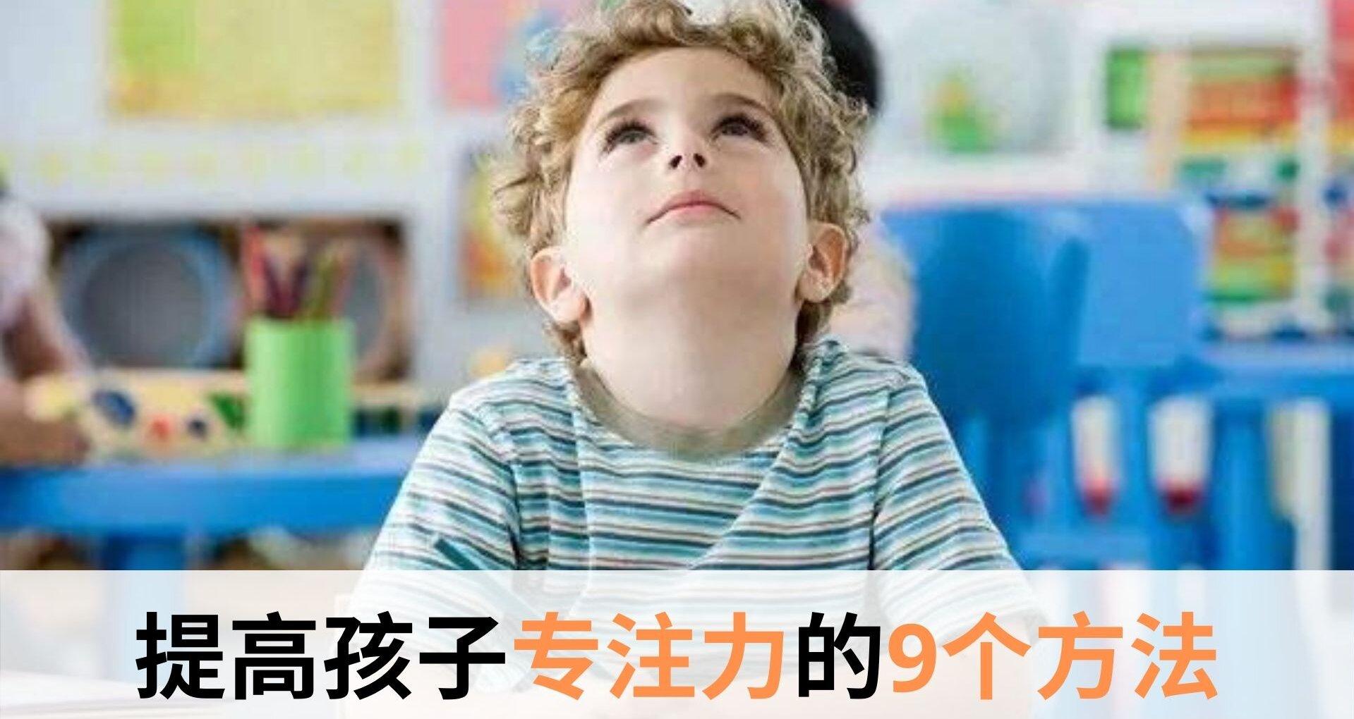 提高孩子专注力的9个方法